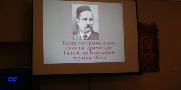 Габдулла Тукай һәм Галиәсгар Камал