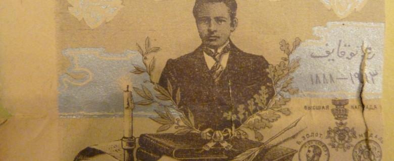 Г. Тукай рәсеме төшерелгән конфет кәгазе